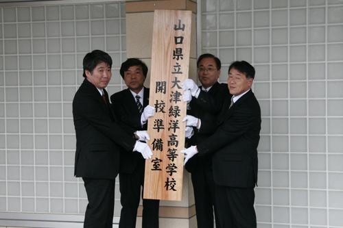 大津緑洋高校設置式 - 長門市ホームページ
